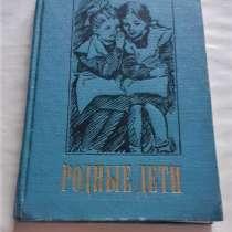 Продам книгу Родные дети Иваненко Оксана 1988г, в г.Костанай