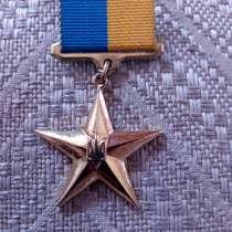 Продам Звезду героя Украины (копия), в г.Харьков