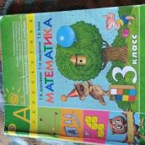 Продам учебники по математике за третий класс, 1,2 части, в Уфе