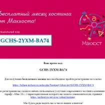 СЧАСТЛИВЫЙ ПРОМО-КОД!!!БЕСПЛАТНЫЙ МЕСЯЦ ХОСТИНГА «Мак-10», в Москве