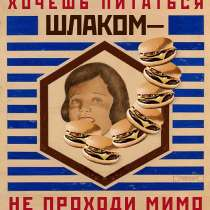 Плакаты, афиши 30х-40х-50х годов, в Челябинске