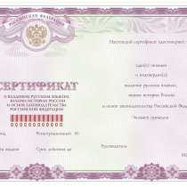 Сертификат на знание русского языка ПРОСТО, в Москве