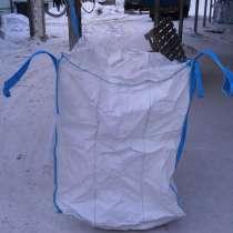 Предлагаем мешки Биг-Бэги Б/У в отличном состоянии, в Дзержинске