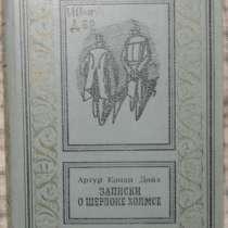 Записки о Шерлоке Холмсе, в Новосибирске