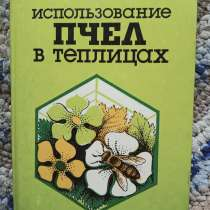Книга Использование пчёл в теплицах, в Санкт-Петербурге