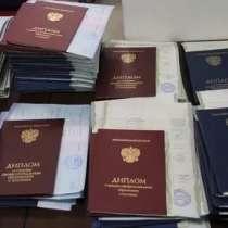 Диплом Аттестат, в Москве