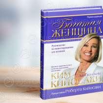 В ПРОКАТ. Богатая женщина в Астане. Все книги Ким Кийосаки, в г.Астана