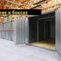 Аренда кладовок площадью от 2 до 15 м2 в Симферополе, в Симферополе