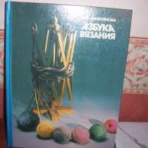 Азбука вязания, в Москве