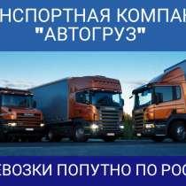 Грузоперевозки и переезды из/в Тюмень попутно по России, в Тюмени