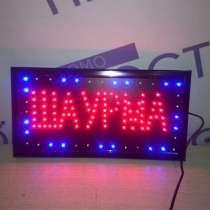 Вывеска светодиодная LED 25-48 см. Шаурма, 220V, в г.Минск
