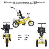 Трёхколёсный велосипед для детей с ДЦП, в Москве