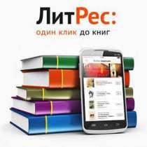 ЛитРес промокоды, в Москве
