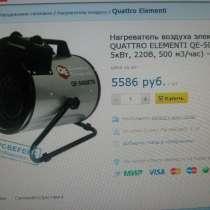 Тепловая пушка 5 кВт, в Коврове