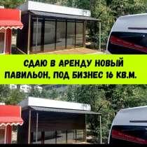 Сдаю в аренду новый павильон, под бизнес 16 кв. м, в г.Бишкек