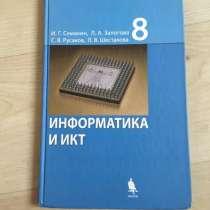 Учебник по информатике 8 класс, хрестоматия по литературе 7, в Смоленске