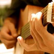 Уроки игры на гитаре для всех желающих - в Зеленограде, в Зеленограде