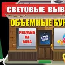 Рекламное агентство МИР, в Ангарске