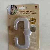 Защита от детей на створчатые двери, в Екатеринбурге