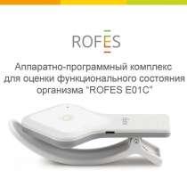 Тестируем организм прибором ROFES бесплатно, в Комсомольске-на-Амуре