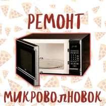 Ремонт микроволновых печей, в Нижнем Новгороде