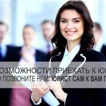Квалифицированная юридическая помощь и консультации, в Севастополе