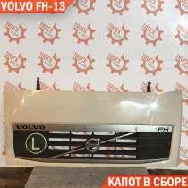 Капот в сборе автомобиля Volvo FH13 2010 - 2014 года, в Бронницах