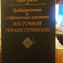 Рефлексотерапия, в Москве
