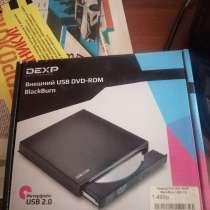 Внешний USB DVD-ROM, в Рубцовске