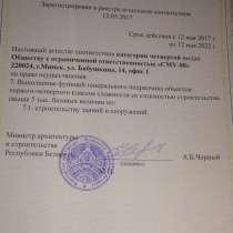 Продам новую строительную фирму, в г.Минск