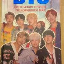 Продам книгу про BTS, в г.Алматы