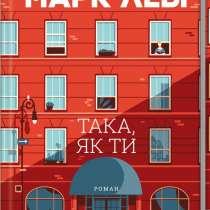 """Продам книгу """"Така, як ти"""" Марк Леві, в г.Мариуполь"""