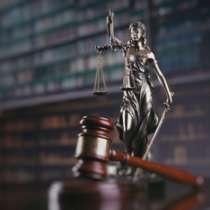 Юрист / Адвокат / Юридические услуги, в Уфе