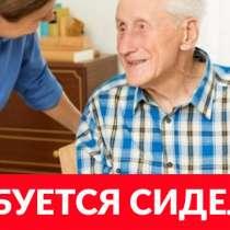 Требуется сиделка для дедушки, в г.Енакиево