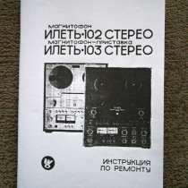 Инструкция по ремонту магнитофона Илеть-102Стерео и маг-на-п, в Челябинске