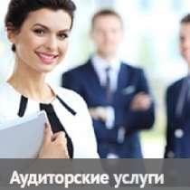 Аудиторские услуги, бухгалтерская экспертиза, в г.Гомель