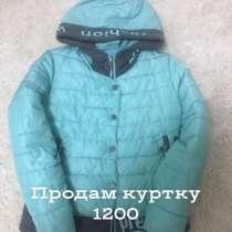 Куртка, в Екатеринбурге