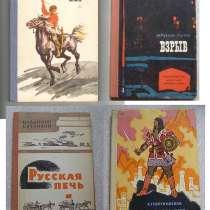 Четыре советские книги для детей школьного возраста, в Москве