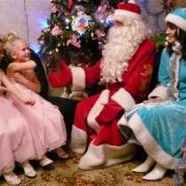 Дед Мороз и Снегурочка на дом (30-40 мин) golden mean, в г.Брест
