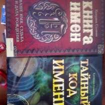Книги разные :тайна имени, анекдоты, поздравления и т, д, в г.Жлобин