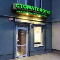 Центр семейной стоматологии «Все свои» Калининград, в Калининграде