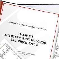 Паспорт безопасности объекта под ключ, в Челябинске