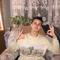 Александер, 19 лет, хочет пообщаться, в г.Минск