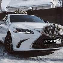 VIP такси Комфорт TOYOTA CAMRY Самара - Тольятти, в Самаре