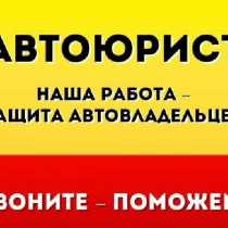 Юридическая помощь при ДТП., в Москве