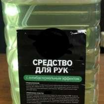 Антисептическое средство для рук, в г.Петропавловск