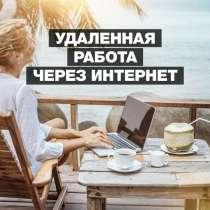 Требуется сотрудник для работы через интернет, в Москве