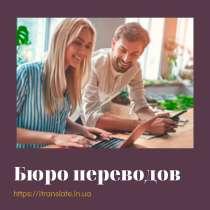 Перевод с/на английский itranslate переводчик английского, в г.Днепропетровск