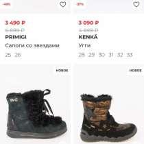 Прекрасная зимняя обувь для девочек, в Москве