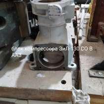 Блок компрессора зил130с/о ВААЗ, в Набережных Челнах